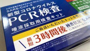 唾液採取PCR検査キット使用レビュー【東亜産業TOAMIT-PCR-K1】格安